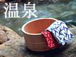 TikiTikiトラベル・温泉特集