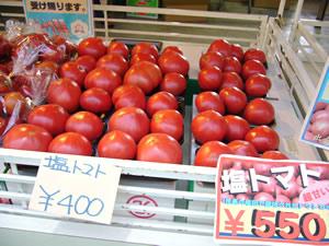 マルナオ青果さんの塩トマト