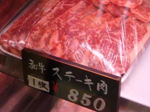 まつ家さんの和牛ステーキ肉