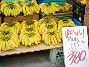 米澤青果さんのバナナ