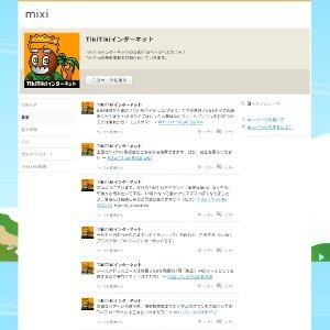 TikiTikiのmixiページ