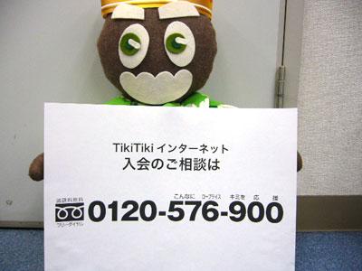インフォメーションセンターの電話番号じゃ