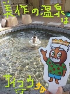 美作の温泉はサイコウです