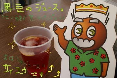 黒豆のジュース。サイコウです