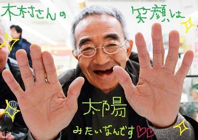 木村さんの笑顔は太陽みたいなんです