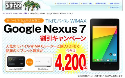 Wimaxnexus7_02