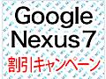 Wimaxnexus7_2