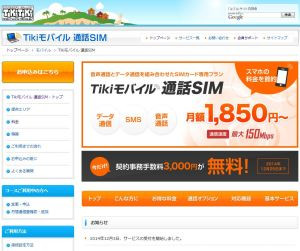 Tikiモバイル 通話SIM