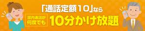 Tikifone_flat01